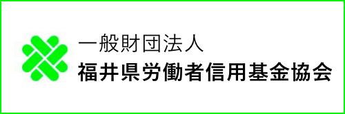 福井県労信協
