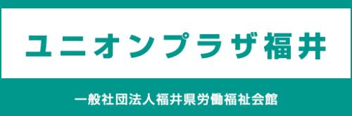 ユニオンプラザ福井