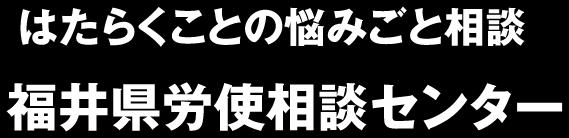 福井県労使相談センター