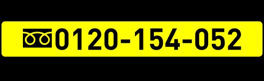 0120-154-052